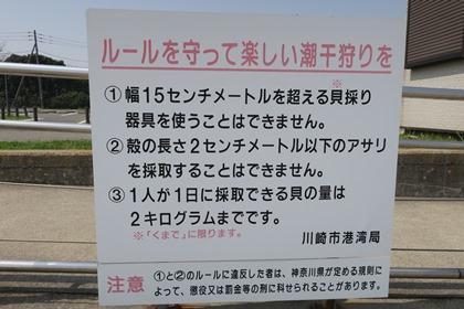 写真:潮干狩りの注意事項看板