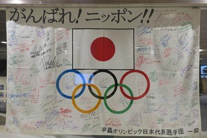 写真:平昌オリンピック選手団サイン旗