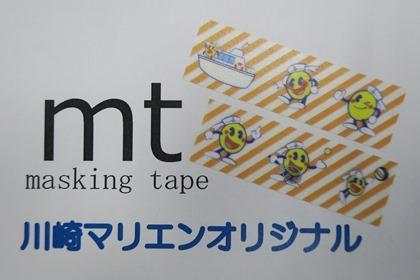 写真/マスキングテープ