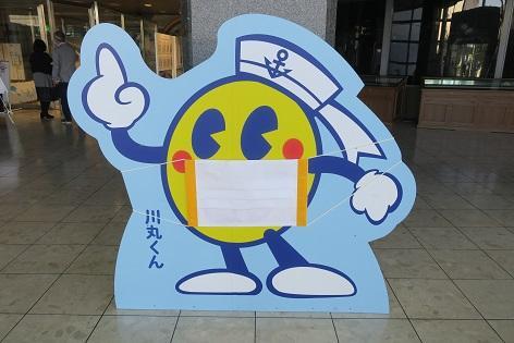 写真/川丸くんマスク